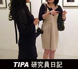 TIPA_研究員日記