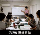 TIPA_運営日誌